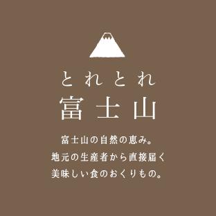 とれとれ富士山【オンラインショプ】